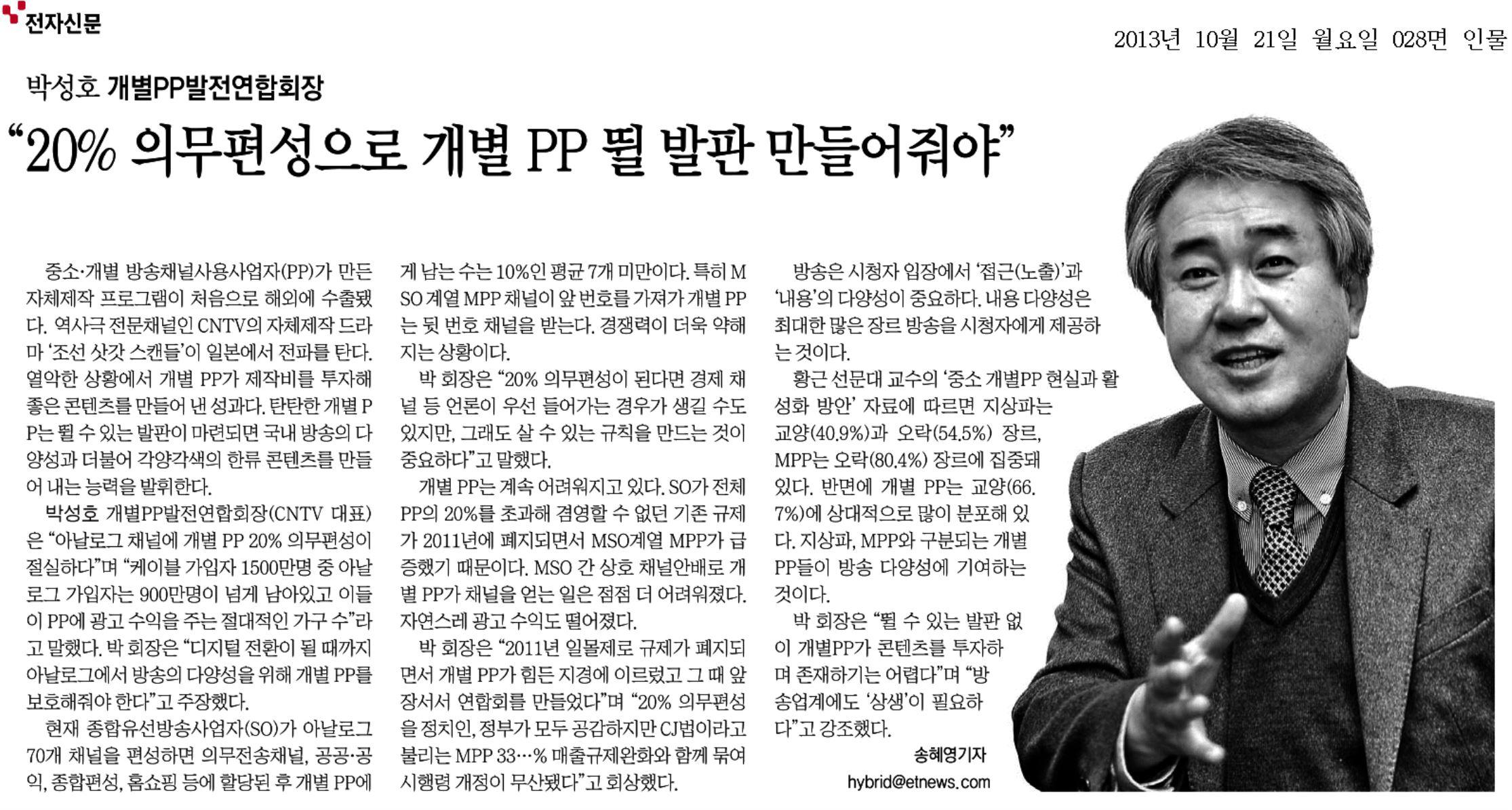 전자신문_박성호 대표.jpg