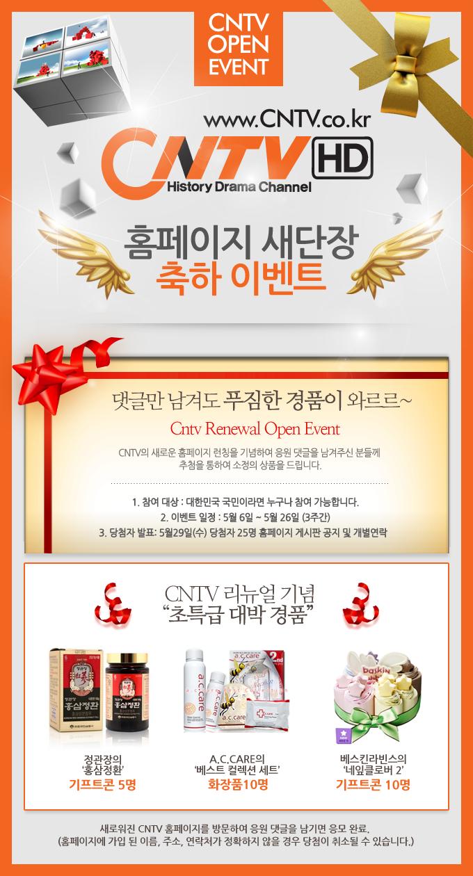 cntv_event_001.png