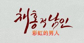 채홍적남인_서브_02.jpg