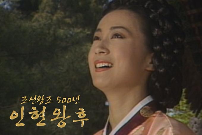 조선왕조-500년-인현왕후_홈페이지info용.jpg