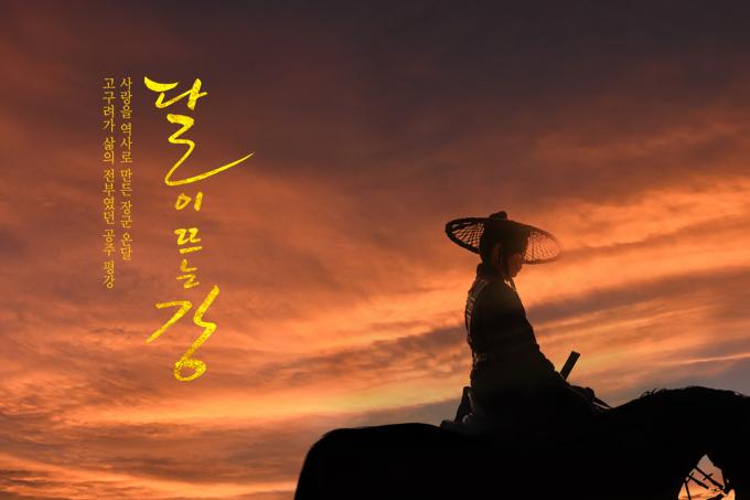 달이-뜨는-강_홈페이지info용_김소현.jpg