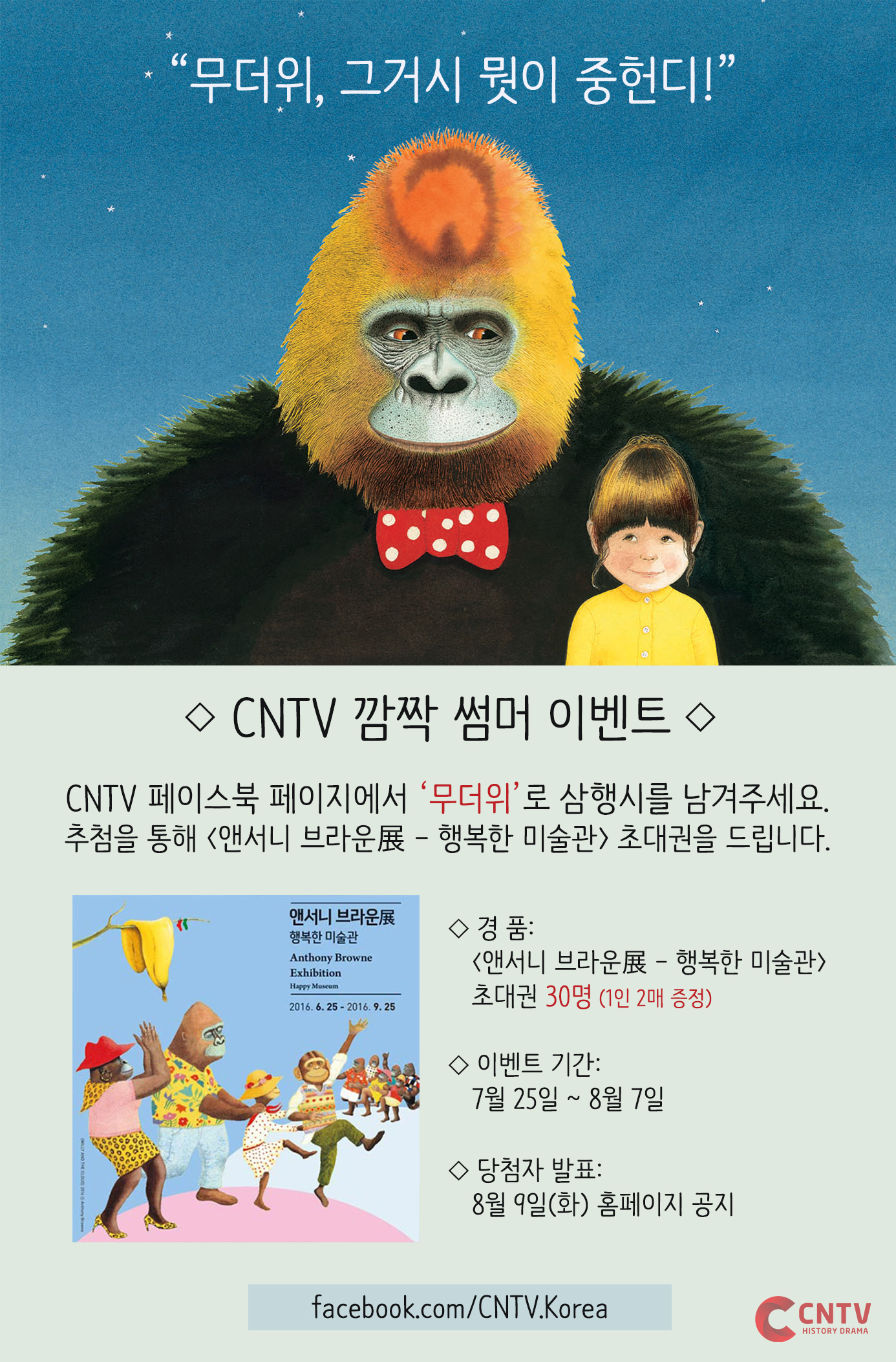 CNTV_event_img2.jpg
